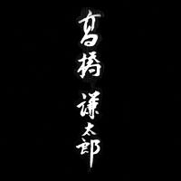 鮨 高橋謙太郎ロゴ