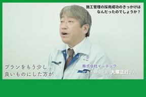 大塚社長インタビュー